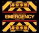 :evaemergency: